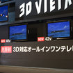 Panasonic trials all-in-one 3D plasma TVs in Japan - photo 1