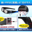 Panasonic trials all-in-one 3D plasma TVs in Japan - photo 5