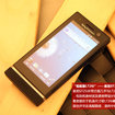Sony Xperia U expected to launch at MWC... pictures leaked - photo 2