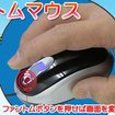 """""""Phantom"""" mouse could save your job  - photo 1"""