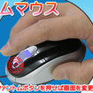 """""""Phantom"""" mouse could save your job  - photo 2"""