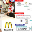 McDonald's in Japan trials RFID payment  - photo 2