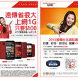 Glamour red HTC One Max spotted in Taiwanese advert - photo 2