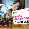 LG announces Smart Bulb compatible with iOS and Android