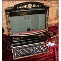 All-in-one PC gets Victorian makeover