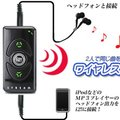 Thanko launches MP3 streaming device