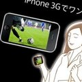Softbank launches 1-Seg TV tuner for the iPhone