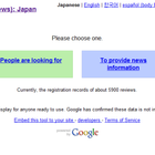 Google helps Japan earthquake victims with Person Finder - photo 2