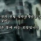 North Korea shows US under attack in video, uses CoD: Modern Warfare 3 footage - photo 2
