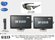 Panasonic trials all-in-one 3D plasma TVs in Japan - photo 2