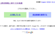Google helps Japan earthquake victims with Person Finder - photo 3