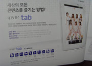 iRiver Android-powered tablet and smartphones leaked - photo 2
