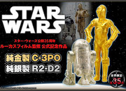 Pure gold C-3PO and silver R2-D2 crafted for 35th anniversary of Star Wars - photo 4
