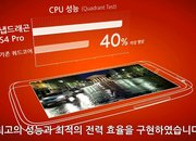 LG admits to quad-core smartphone after Qualcomm spill with teaser video - photo 4