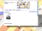 Google adds photos to Maps - photo 3