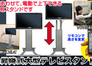 Thanko offers motorised fun for Wii gamers  - photo 3