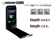 radJacket CHARGE launches for iPod touch - photo 2