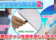 Thanko revamps USB fan necktie for summer 08 - photo 3