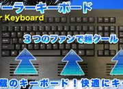 Thanko offers three-fan cooler keyboard  - photo 3