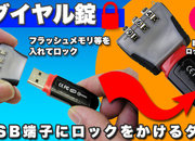Thanko offers numeric padlock for flash drives  - photo 2