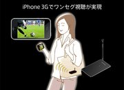Softbank launches 1-Seg TV tuner for the iPhone - photo 3