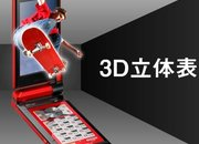 Hitachi launches mobile with 3D display - photo 3