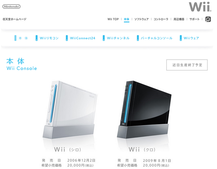 The Nintendo Wii is dead in Japan, production to end soon