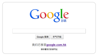 Google gets the wobbles in China censorship row