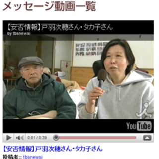 YouTube Person Finder hoping to connect Japan earthquake victims
