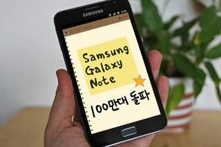 1 million Samsung Galaxy Notes shipped worldwide