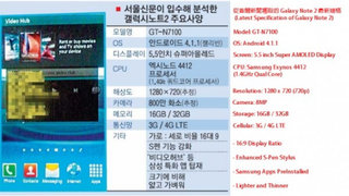 Samsung Galaxy Note 2 specs leak, 16:9 screen promised