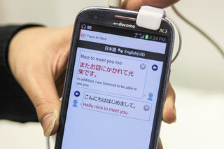 Docomo Translator phone helps you order sushi whatever the language