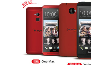 Glamour red HTC One Max spotted in Taiwanese advert