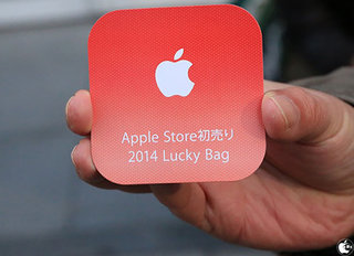 What's inside the Apple Japan 2014 Lucky Bags that went on sale today?