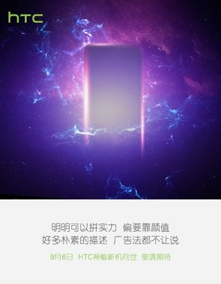 htc teases it ll unveil a new phone on 6 september could it be aero  image 2