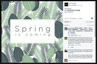 HTC teases 20 March spring event, likely for HTC Ocean/HTC 11 flagship