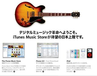 Apple launches iTMS Japan