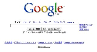 Japan looks to create own search engine
