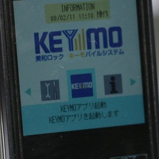 Mobile phone plans to become your door key