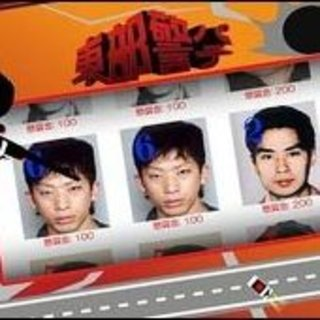 Japanese slot machine shows fugitives' faces