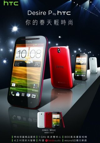 htc desire p and htc desire q get specced look like china and taiwan only image 2