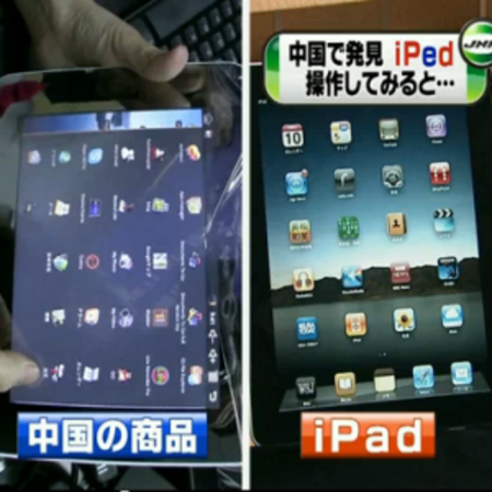 VIDEO: iPed - The iPad knock-off at a fraction of the cost
