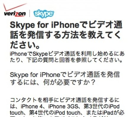 Skype iPhone 3.0 to bring video calling to iPhone
