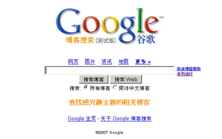 Accusations of Gmail spying unnacceptable, says Chinese gov