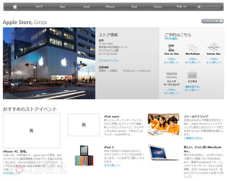 Official: iPhone 4S release 14 Oct, says Apple Japan