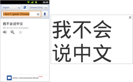 Google Translate for Android talks 14 languages as you speak on the fly from your phone