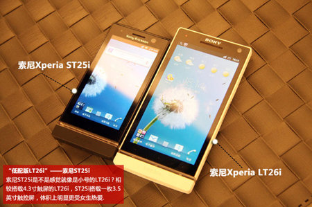 Sony Xperia U expected to launch at MWC... pictures leaked