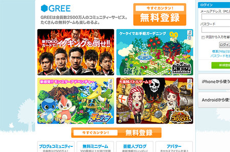 GREE, the social mobile gaming platform for iOS and Android, to launch in UK - goes open beta