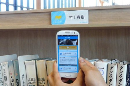 NFC tagged library lets you research books with your smartphone before you borrow