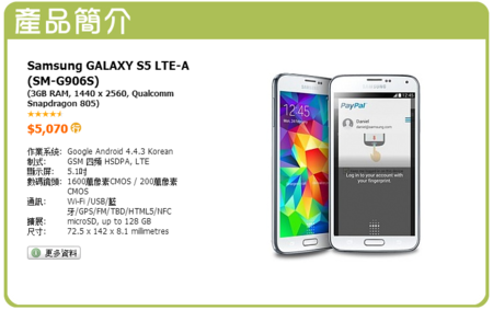Leak reveals new Samsung Galaxy S5 LTE-A variant with Snapdragon 805, 2K display, 3 GB RAM, and more